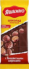 «Яшкино», шоколад молочный с бисквитными шариками, 85г