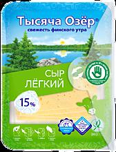 Сыр 15% «Тысяча озер» легкий, 125г