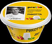 Сыр мягкий 45% «Pretto» Рикотта, 200г