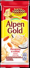 Белый шоколад «Alpen Gold» миндаль и кокос, 85г