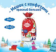 «Яшкино», новогодний набор «Мешочек с конфетами красный», 800г
