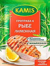Приправа «KAMIS» лимонная к рыбе, 25г