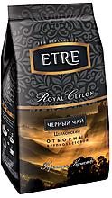 «ETRE», royal Ceylon чай черный цейлонский крупнолистовой, 200г