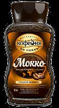 Кофе «Московская кофейня на паяхъ» Мокко, 95г