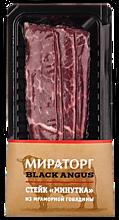 Стейк «Мираторг» «Минутка» из мраморной говядины, 190г