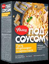 Набор для приготовления «Увелка под соусом» Паста Карбонара в сырном соусе, 300г