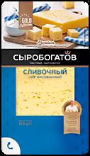 Сыр 50% «Сыробогатов» Сливочный в нарезке, 150г