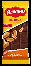 Шоколад молочный «Яшкино» с арахисом, 90г