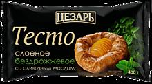 Тесто «Цезарь» слоеное бездрожжевое со сливочным маслом, 400г