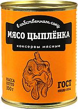Мясо цыпленка в собственном соку ГОСТ, 350г