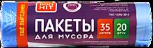Пакеты для мусора с завязками «DomHit» 35л, 20 шт