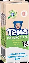 Молоко 3.2% «Тёма» детское, 200мл