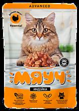 Влажный корм для кошек «Мяуч Advanced» кусочки в соусе с индейкой, 85г