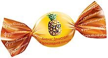 «Фруктовичи», конфета «Ананас Денисович» в темной шоколадной глазури (упаковка 0,5кг)