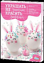 Набор для декорирования пасхальных яиц «Домашняя кухня» Зайчики