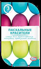 Смеси для окрашивания пищевых продуктов «Домашняя кухня» жидкие, 3 цвета