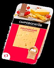 Сыр 50% «Сыробогатов» Российский, в нарезке, 125г