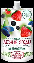 Лесные ягоды «Сибирская Ягода» протертые с сахаром, 280г