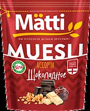 Мюсли «Matti» Шоколадное ассорти, 250г