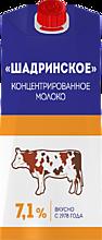 Молоко концентрированное 7.1% «Шадринское» стерилизованное, 300г