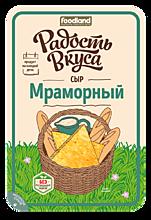 Сыр 45% «Радость вкуса» Мраморный, нарезка, 125г
