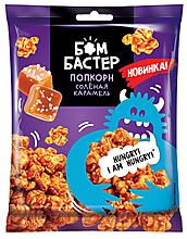 Попкорн солёная карамель «Бомбастер», 50г