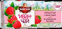 Черный чай «Майский» с Иван-чаем и малиной, 25 пакетиков