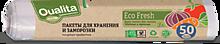 Пакеты для заморозки «Qualita» Eco Fresh, 50шт