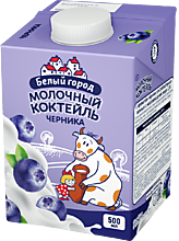 Коктейль молочный 1.5% «Белый город» Черника, 500мл