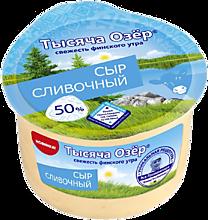 Сыр 50% «Тысяча озер» Сливочный, 360г