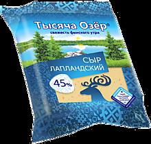 Сыр 45% «Тысяча озер» Лапландский, 240г