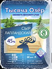 Сыр 45% «Тысяча озер» Лапландский в нарезке, 150г