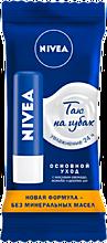 Бальзам для губ «Nivea» Основной уход, 5мл