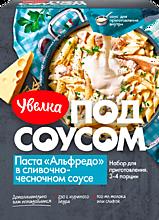 Набор для приготовления «Увелка под соусом» Паста Альфредо в сливочно-чесночном соусе, 300г