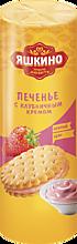 Печенье-сендвич «Яшкино» с клубничным кремом, 190г