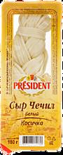 Сыр 35% «PRESIDENT» Чечил белый, косичка, 180г