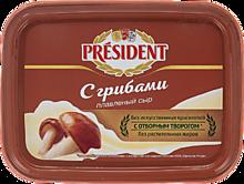 Сыр плавленый 45% «PRESIDENT» с грибами, 400г
