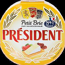 Сыр 60% «PRESIDENT» Petit Brie с белой плесенью, 125г