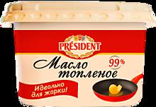 Масло 99% «PRESIDENT» топленое, 170г