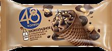 Пломбир «48 копеек» шоколадный в вафельном рожке, 200мл