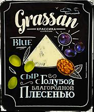 Сыр 50% «Grassan» с голубой благородной плесенью, 100г