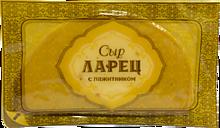 Сыр 50% «Ларец» с пажитником, 245г