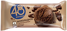 Пломбир «48 копеек» шоколадный с шоколадным соусом, в брикете, 400мл