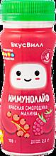 Иммунолайф 2.5% «ВкусВилл» Красная смородина-малина, 100г