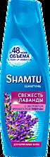 Шампунь «Shamtu» Свежесть Лаванды, 360мл