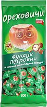 «Ореховичи», конфета «Фундук Петрович» в молочной шоколадной глазури (упаковка 0,5кг)