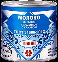 Молоко сгущеное «Тяжин» цельное с сахаром, 360г