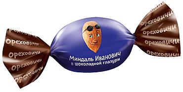 «Ореховичи», конфета «Миндаль Иванович» в шоколадной глазури (коробка 1кг)