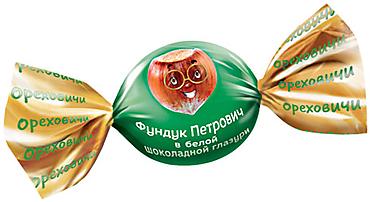«Ореховичи», конфета «Фундук Петрович» в белой шоколадной глазури (коробка 1кг)