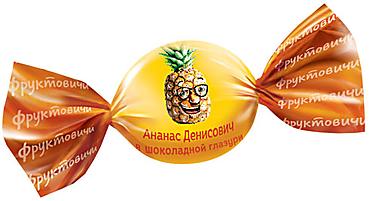 «Фруктовичи», конфета «Ананас Денисович» в шоколадной глазури (коробка 1кг)
